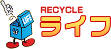 RECYCLE ライフ