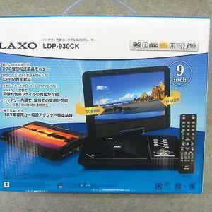 LAXO 9インチ DVDプレーヤー LDP-930CK