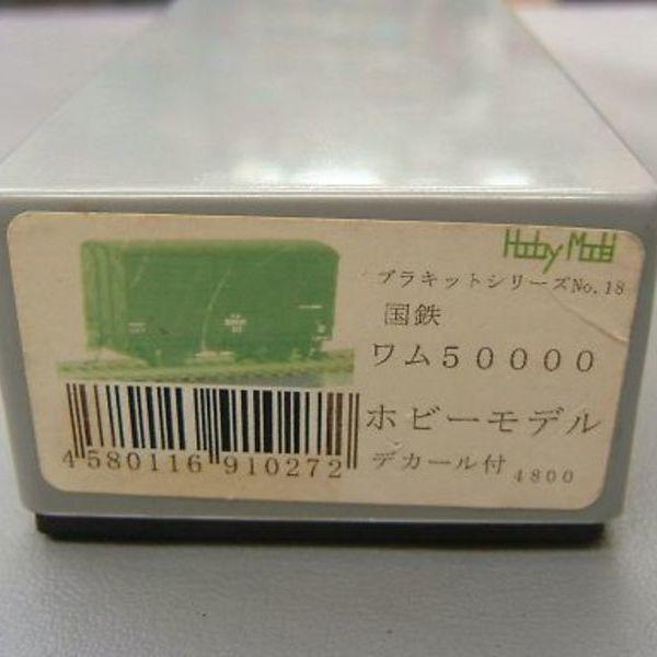 ホビーモデル ワム50000 3,780円