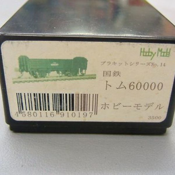 ホビーモデル トム60000 2,900円